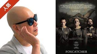 宇多丸が映画「フォックスキャッチャー」を絶賛