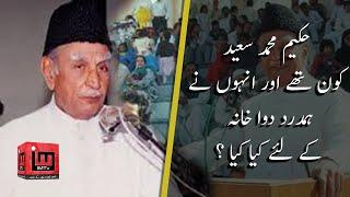 Hakeem muhammad saeed kon tha or inho na hamdard dwa khana ka lia kya kiya | Ghalib sultan | IM Tv
