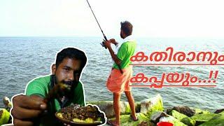 മീൻപിടുത്തവും മീൻ ഫ്രയും | Fish Fry | Fishing | Cooking | Catch And Cook | Kerala Fishing