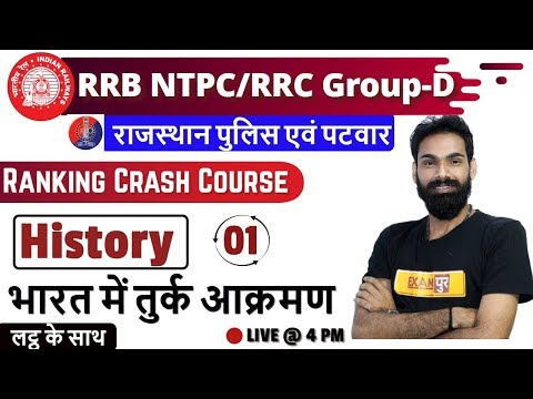 Class- 01|| RRB NTPC/RRC Group-D/  Raj. Police || History || By Sachin Sir||Turk invasion in India