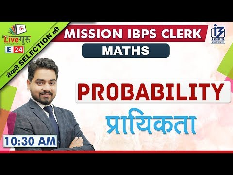 Probability | Maths | Mission IBPS Clerk 2019 | 10:30 am