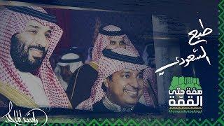 اغاني حصرية راشد الماجد - طبع السعودي (حصرياً)   2019 تحميل MP3