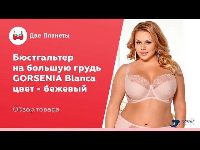 Видео Бюстгальтер GORSENIA K-357 Blanka, Бежевый