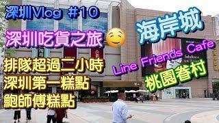 【深圳Vlog】深圳一天遊 海岸城 鮑師傅糕點 桃園眷村 Line Friends Cafe(已結業)  深圳吃貨之旅
