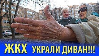 ЖКХ УКРАЛИ ДИВАН У ПЕНСИОНЕРКИ