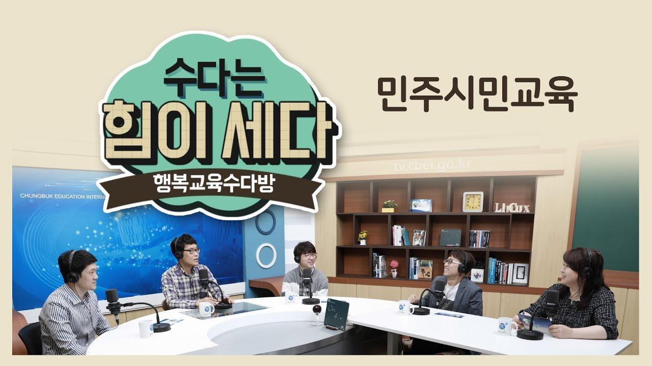 [2018 충북교육인터넷방송] 학교에서 민주시민교육을?