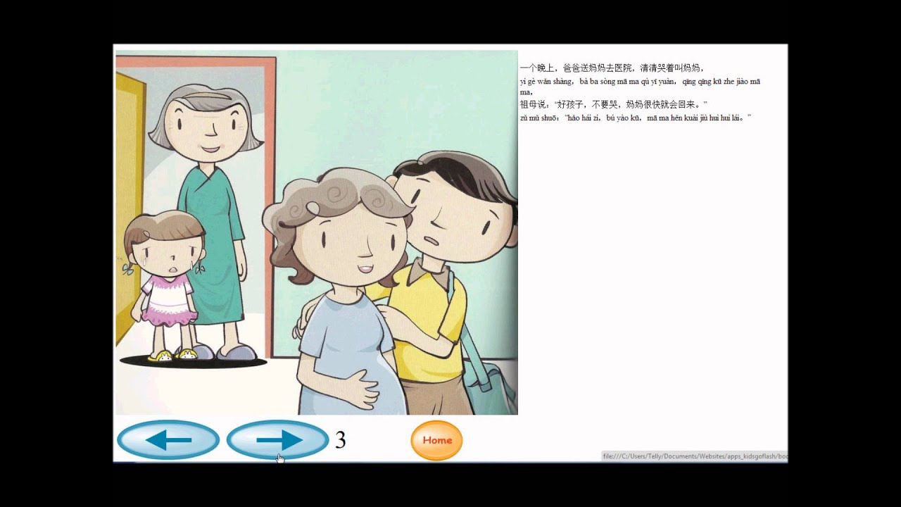 Chinese Book for Kids (Read to me) - Had A Little Brother 添了小弟弟