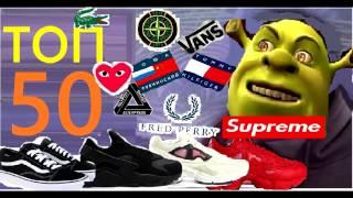ТОП 50 ХАЙПОВОГО ШМОТА ВЕСНА-ЛЕТО