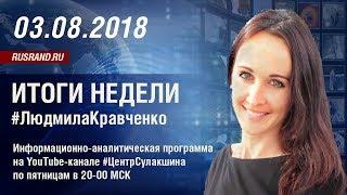 ИТОГИ НЕДЕЛИ с Людмилой Кравченко 03.08.2018