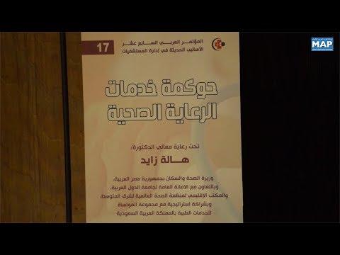 العرب اليوم - افتتاح المؤتمر العربي الـ17 بشأن الأساليب الحديثة لإدارة مؤسسات الرعاية الصحية