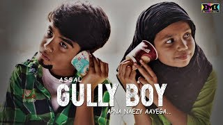 Gully Boy Spoof | BMB