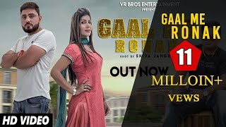 Raju Punjabi | Gaal Me Ronak Full Video |Pardeep Boora Pooja Hooda | New DJ Song 2018 | VR BROS ENT