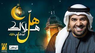 حسين الجسمي - هل هلالك أبوظبي دارك (حصرياً) | 2021 تحميل MP3