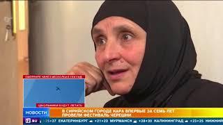 В Сирийском городе Кара впервые за 7 лет провели фестиваль черешни