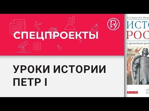 Спецпроект по истории. Петр Первый  —  Герой Отечества