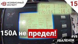 ЭЛЕКТРИЧЕСКИЙ #ВАЛЕНОК 180 АМПЕР!