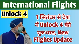 Unlock 4 New Update! Latest News on New International Flights in India in Unlock 4.