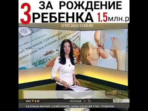 На третьего ребенка 1,5 млн. руб. Материнский капитал с 2018 года