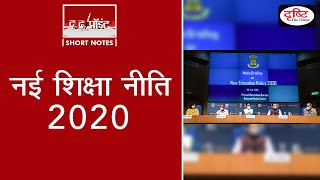 New Education Policy 2020 - To The Point