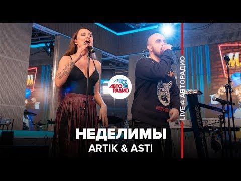 🅰️ Artik & Asti - Неделимы (LIVE @ Авторадио)