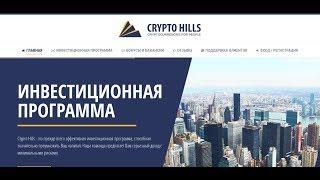 Crypto Hills -  платит!!! Отзыв о проекте.
