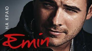 EMIN - На краю (Альбом, 2013)