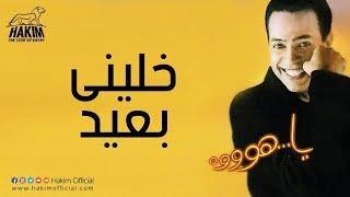 تحميل اغاني Hakim - Khaleni B'eed | حكيم - خلينى بعيد MP3