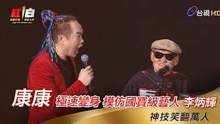 玖壹壹應景歡唱《大家樂》聯手樂師演奏嗩吶慶鼠年-2020超級巨星紅白藝能大賞