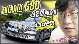 [김한용의 모카] 제네시스 G80 전기차 시승기