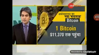 Bitcoin latest Dna by Sudhir Chaudhary on 30/11/17 on Zee news || Bitcoin cross $ 10000 ||