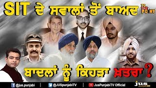 SIT Questions Badal, What's The Danger For Badals ? || To The Point || KP Singh || Jus Punjabi