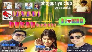 Bhojpuri Dj Remix-javani Ke Dukan// Dj Remix//जवानी के दुकान//veeru Bhojpuriya/bhojpuriya Club