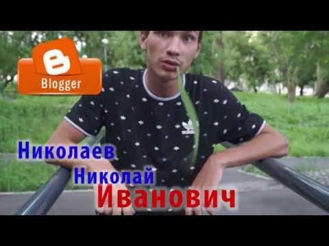 САМИ СТАНЕМ КАЧКАМИ  - Николаев Николай Иванович и комплекс спортивных  упражнений на турниках