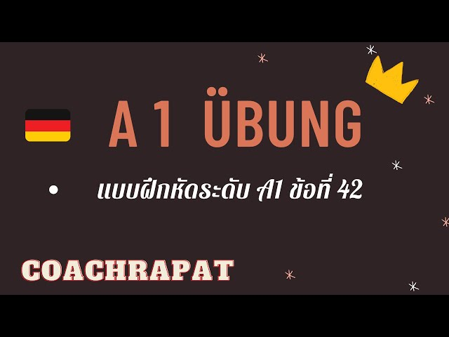 VLOG145 :: แบบฝึกหัดภาษาเยอรมันระดับ A1 ข้อที่ 42 I ACTUALSTUDIO