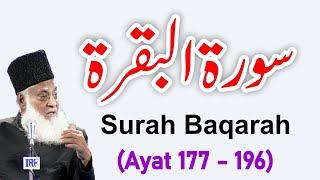 Bayan ul Quran HD - 012 - Sura Baqarah 177 - 196 (Dr. Israr Ahmad)