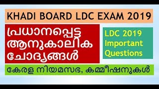 Kerala Khadi Boarad 2019|LDC Special|Current Affairs Important Questions|PSC Exam