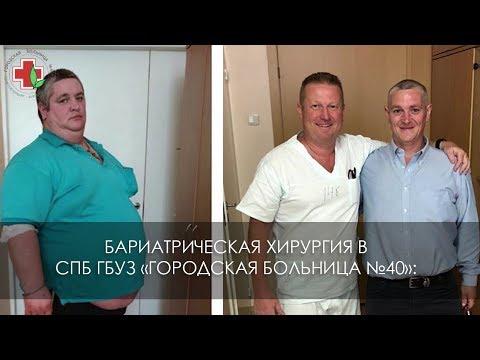 Бариатрическая хирургия в Городской Больнице №40
