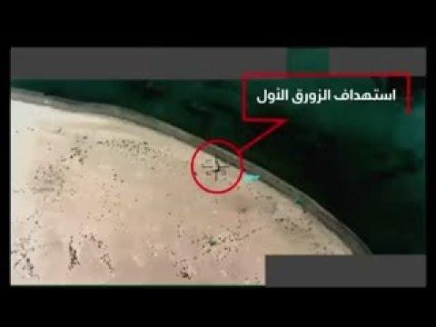 عاجل: شاهد.. «التحالف» يحبط هجومًا حوثيًا ويدمر زورقين في الصليف
