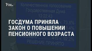 В России принят закон о повышении пенсионного возраста / Новости