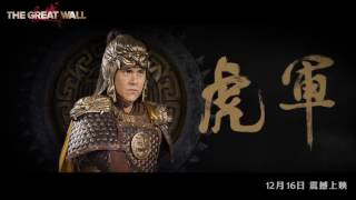 The Great Wall 《長城》 introduce 5 Army Trailer [HD]