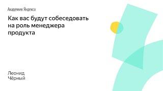 019. Как вас будут собеседовать на роль менеджера продукта – Леонид Чёрный