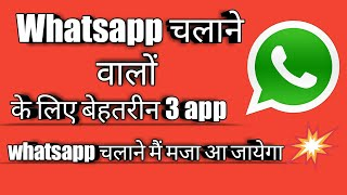 3 must app have for whatsapp user //Mr technical ritik//