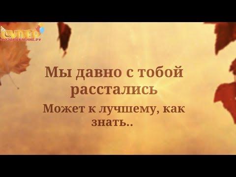 Поздравление для бывшей с днем рождения super-pozdravlenie.ru