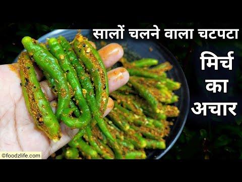 सालों चलने वाला मिर्च का अचार | Chilli pickle recipe | Mirchi ka achar banane ki vidhi
