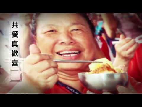 衛生福利部「幸福臺灣,長照動起來」宣導影片