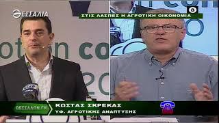 ΚΩΣΤΑΣ ΣΚΡΕΚΑΣ_ΘΕΣΣΑΛΩΝ ΓΗ 21 09 2020