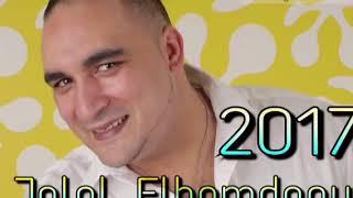 Jalal El Hamdaoui 2017 Yallah Nfarho تحميل MP3