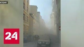 Взрыв дома в Вене: под обломками могут находиться люди - Россия 24