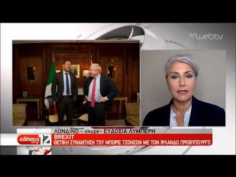 Brexit: Ενημέρωση των 27 για την ανανεωμένη πρόταση του Λονδίνου | 11/10/2019 | ΕΡΤ