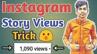 Instagram Ke Story Views Kaise Badhaye ? || how Increase Instagram Real Story Views in Hindi